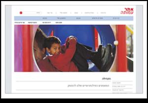 בניית אתר עמותה /  קהילה