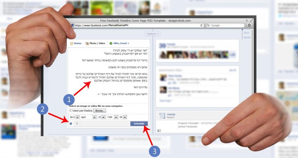 תזמון סטטוסים בפייסבוק