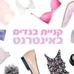הטרנד: חנות וירטואלית לבגדים