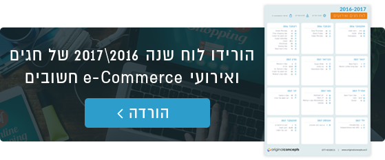 ecommerce-holiday-calendar-2016-2017