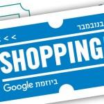 איך להתכונן ל Shopping IL הכי טוב שאפשר